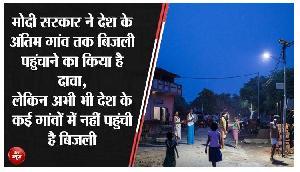 मणिपुरः PM के अंतिम गांव तक बिजली पहुंचाने के दावे की असली हकीकत, अभी दूर है मंजिल