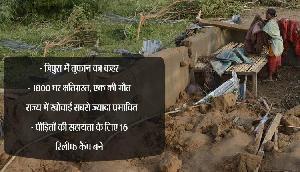 इस राज्य पर कहर बनकर टूटा तूफान, 1800 घर तबाह