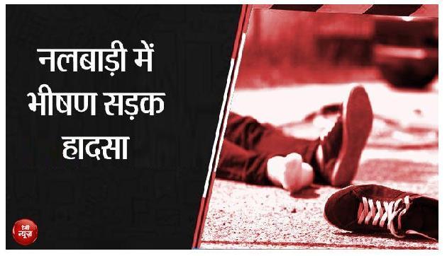 बाल-बाल बची स्कूली बच्चों की जान, सड़क हादसे में कई गंभीर रूप से घायल
