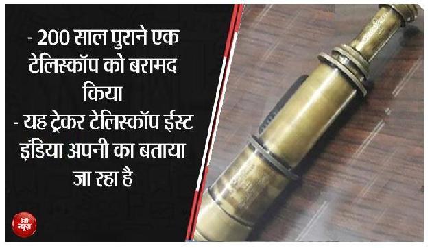 असम : दो सौ साल पुरानी ईस्ट इंडिया की ट्रैकर टेलिस्कॉप मिली, जांच जारी