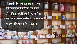 असम : फर्जी चिकित्सक गिरफ्तार, कई वर्षों से चला रहा था फार्मेसी की दुकान