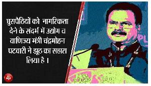 असम : मंत्री पटवारी ने लिया झूठ का सहारा : कांग्रेस