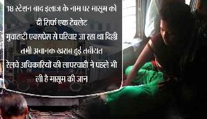 कर्मचारियों की लापरवाही, 18 स्टेशनों तक नहीं रूकी ट्रेन, मौत से जूझती रही मासूम