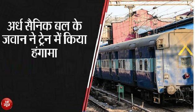 गुवाहाटी एक्सप्रेस में पीने के बाद जवान ने किया हंगामा, रेलवे ने काटा चालान