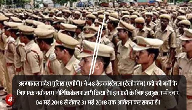 10वीं पास के लिए पुलिस में नौकरी का सुनहरा मौका, 80 हजार सैलरी, ऑनलाइन आवेदन शुरू