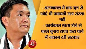 हार के बाद इस राज्य में चुनाव भी नहीं करा पाई बीजेपी
