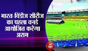 21 अक्टूबर को असम के इस स्टेडियम में होगा भारत-विंडीज सीरीज का पहला वनडे