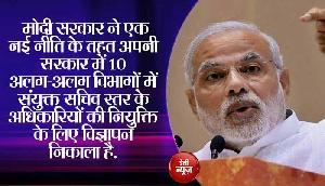 UPSC परीक्षा पास किए बिना अधिकारी बनने का मौका, मोदी सरकार ने 10 पदों के लिए निकाली वैकेंसी