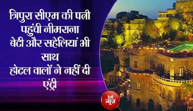 राजस्थान के फोर्ट में पहुंची थीं मुख्यमंत्री की पत्नी, होटल वालों ने अंदर घुसने तक नहीं दिया