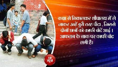 रैगिंग के नाम पर छात्रों की कक्षा से खींचकर पिटाई, कॉलेज प्रबंधन ने पल्ला झाड़ा