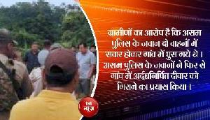 गांव में घुसे अज्ञात वर्दीधारी, असम-नागालैंड सीमा पर फिर तनाव