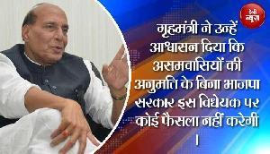 गृहमंत्री ने कहा - असमवासियों की अनुमति के बिना कोई फैसला नहीं करेगा केंद्र