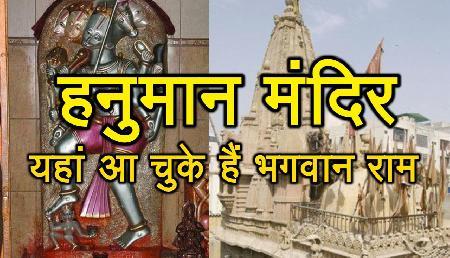 पाकिस्तान में स्थित पंचमुखी हनुमान मंदिर में आ चुके हैं भगवान राम, हैरान करने वाली है सच्चाई!