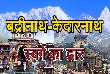 आस्था का प्रमुख केंद्र है बद्रीनाथ-केदारनाथ, देखें वीडियो