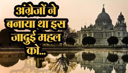 हिंदुस्तानियों के पैसे से अंग्रेजों ने अपनी महारानी के लिए बनाया था इस जादुई महल को, देखें VIDEO