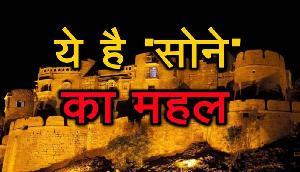 Rajasthan का ऐसा महल, जो सूरज की किरणें पड़ते ही बन जाता है सोने का, देखें वीडियो