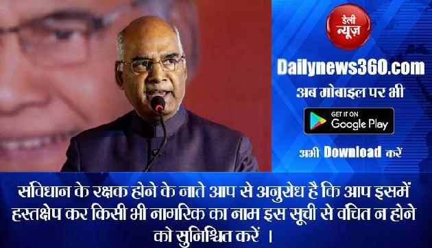 एनआरसी : राष्ट्रपति से हस्तक्षेप की मांग, किसी भी भारतीय का नाम नहीं छूटे