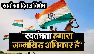 """Independence Day Special :  """"स्वतंत्रता हमारा जन्मसिद्ध अधिकार है"""""""