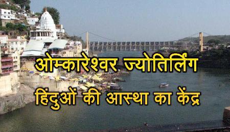 हिंदुओं की चरम आस्था का केंद्र ओंकारेश्वर ज्योतिर्लिंग, यहां आकर पूर्ण होते हैं सभी तीर्थ
