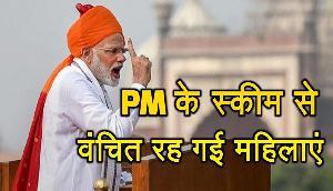 तीन राज्यों की महिलाओं को नहीं मिला है PM मोदी की इस योजना का लाभ, RTI में हुआ खुलासा