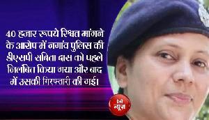 रिश्वत मामले में महिला डीएसपी निलंबित व गिरफ्तार