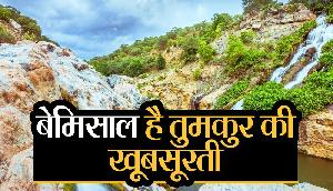 Karnatka  का तुमकुर, खूबसूरती ऐसी आने को हो जाएंगे मजबूर