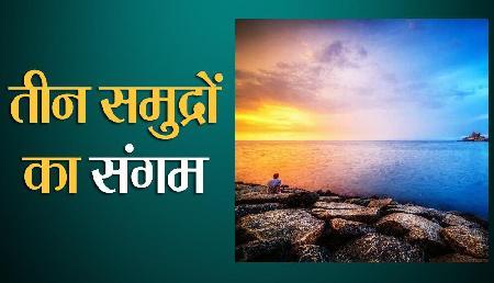 तीन समुद्रों का संगम स्थल है कन्याकुमारी, अद्भुत है सूर्योदय और सूर्यास्त का नजारा