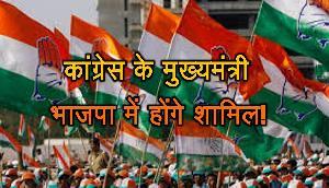 कांग्रेस का मुख्यमंत्री भाजपा में होना चाहता है शामिल?