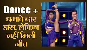 Dance Plus 4: आंचल और सुजन की जोड़ी ने फाइनल शो-डाउन में किया धमाकेदार Dance, लेकिन एक गलती से...