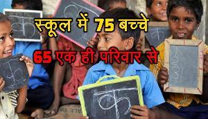 इस स्कूल में पढ़ने के लिए आते हैं एक ही परिवार के 65 बच्चे