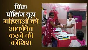 मिजोरम में 40 पिंक बूथ, यहां पीठासीन अधिकारी से लेकर मतदाता तक होंगी महिलाएं