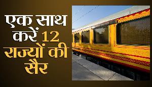 एक साथ करनी है भारत के 12 राज्यों की सैर तो इस ट्रेन में हो जाएं सवार