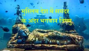 इस मुस्लिम देश में समंदर के अंदर रहते हैं भगवान विष्णु