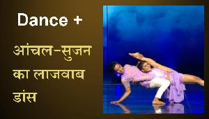 Dance Plus 4: आंचल-सुजन ने किया लाजवाब डांस, इंटरनेशनल डांसर के उड़े होश