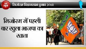 इस राज्य में भाजपा के सामने कांग्रेस की हुई किरकिरी, पांच गुना बढ़ा बीजेपी का Vote percent
