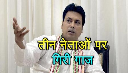 भाजपा ने ही अपने नेताओं पर की बड़ी कार्रवाई, तीन नेताओं पर गिरी गाज