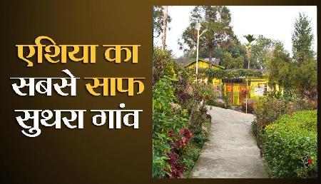 गजब! भारत का ये गांव है Asia का सबसे साफ-सुथरा गांव, जानिए इसके पीछे की कहानी