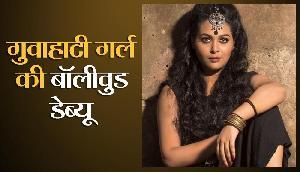 नवाजुद्दीन की फिल्म 'मोतीचूर चकनाचूर' से बॉलीवुड डेब्यू करेगी गुवाहाटी गर्ल मेधा