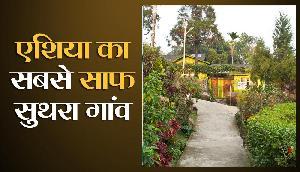 गजब! भारत का ये गांव है एशिया का सबसे साफ-सुथरा गांव, जानिए इसके पीछे की कहानी