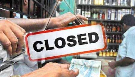 इस राज्य में बंद कर दी गई शराब की दुकानें,जानिए क्यों