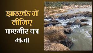झारखंड में लेना हो कश्मीर का मजा, तो एक बार जरूर आइए बाघमुंडा
