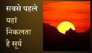 भारत में सबसे पहले यहां निकलता है सूर्य, अनोखा होता है नजारा