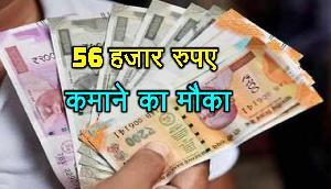 हर महीने 56 हजार रुपए कमाने का मौका, जानिए कैसे?