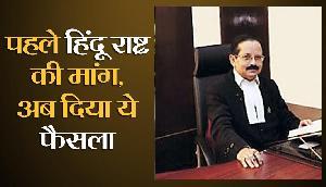 भारत को हिंदू राष्ट्र बनाने की मांग करने वाले जज ने दिया ये अहम फैसला