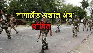 फिर अशांत घोषित किया गया नागालैंड, छह महीने के लिए बढ़ा AFSPA