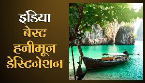 भारत का सबसे बेहतरीन हनीमून Destination, जिसे बॉलीवुड से मिली पहचान