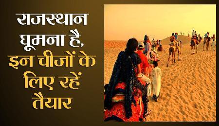 पहली बार जा रहे हैं राजस्थान तो इन चीजों के लिए रहें तैयार