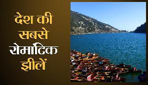 ये हैं भारत की सबसे रोमांटिक झीलें, पार्टनर के साथ एक बार जरूर बनाएं प्लान
