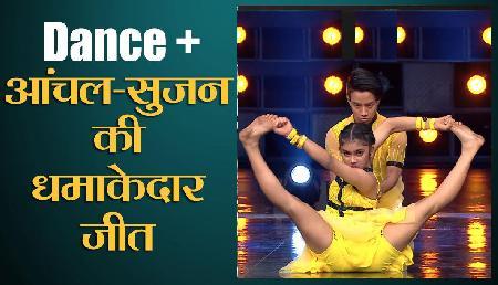 Dance Plus 4: चैलेंज राउंड में आंचल-सुजन की धमाकेदार जीत, अब तक का सबसे खतरनाक बैटल