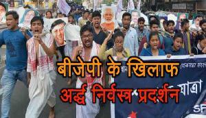 बीजेपी सरकार के इस बिल के खिलाफ लोगों ने किया अर्द्ध निर्वस्त्र प्रदर्शन